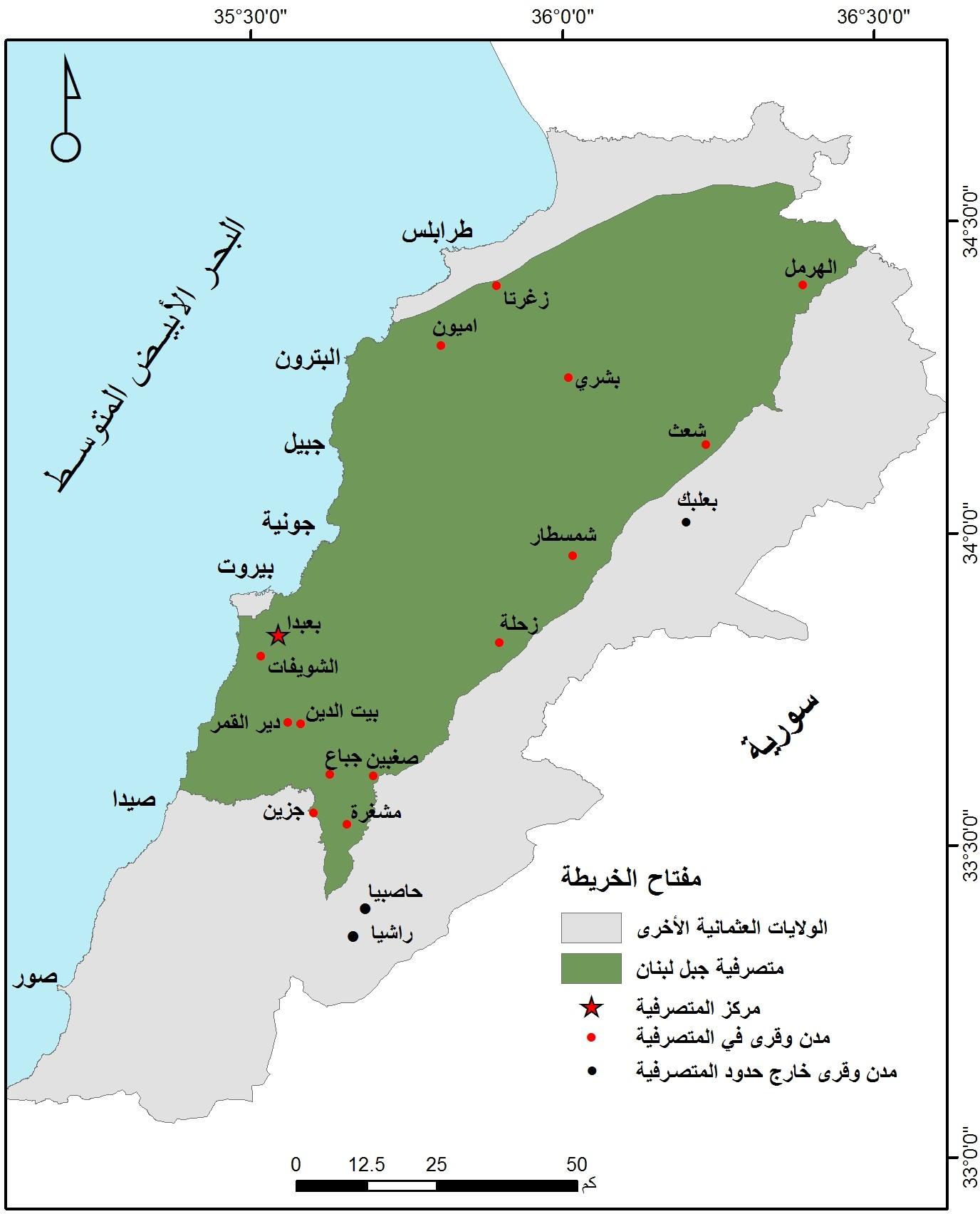 نهائي ة الك يان اللبناني في منظور الجغرافيا السياسي ة مجلة أوراق ثقافية